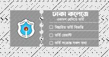 Dhaka College HSC Admission