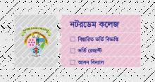 Notre Dame College NDC Admission Result Bangladesh