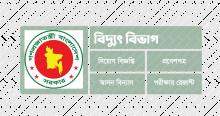 Power Division Admit Card Result Bangladesh