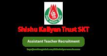 Shishu Kallyan Trust SKT Admit Card Result