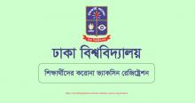 Dhaka University DU Vaccine Registration