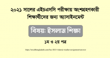 HSC Assignment 2021 Islamic Studies