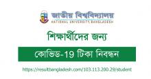 103.113.200.29/student : National University Vaccine Registration